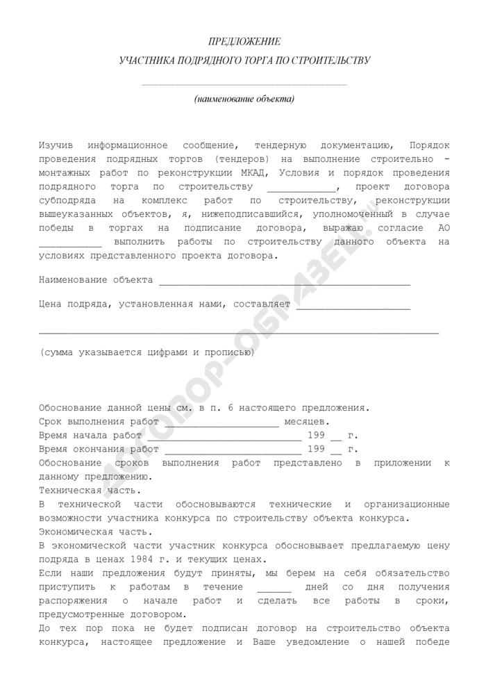 Предложение участника подрядного торга по строительству/реконструкции. Страница 1