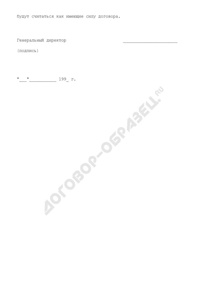 Предложение участника подрядного торга по строительству/реконструкции. Страница 2