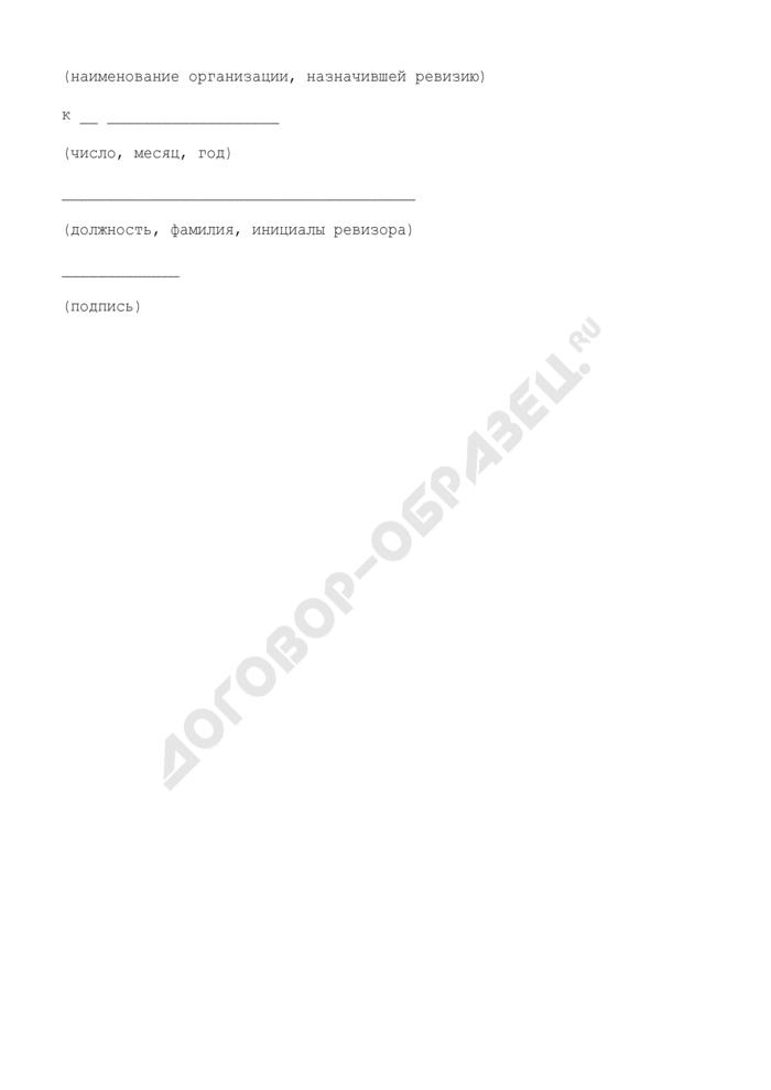 Предложения к акту ревизии финансово-хозяйственной деятельности, направленной на организационное обеспечение деятельности судов, а также финансово-хозяйственной деятельности в системе Судебного департамента. Страница 2