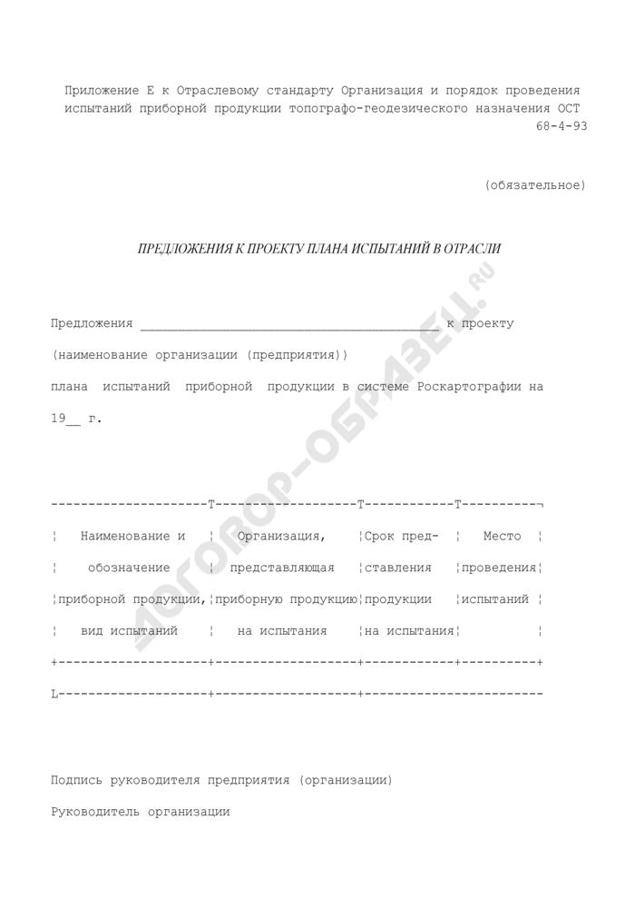 Предложения к проекту плана испытаний приборной продукции в системе Роскартографии. Страница 1