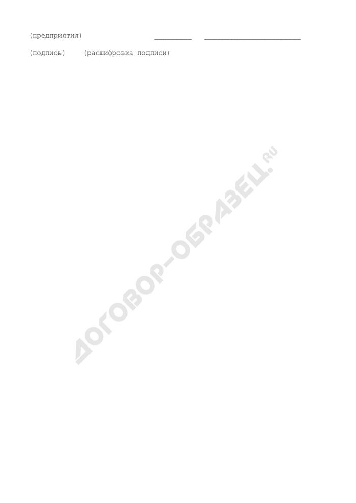 Предложения к проекту плана испытаний приборной продукции в системе Роскартографии. Страница 2