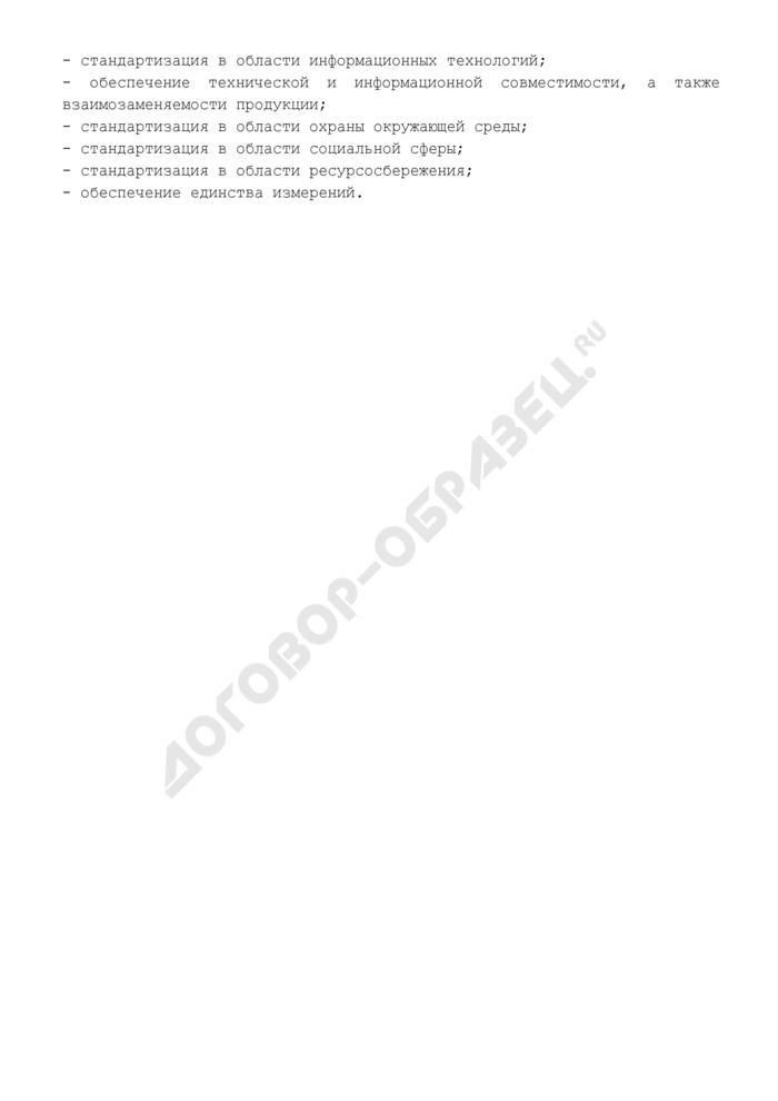 Предложения к проекту плана государственной стандартизации. Страница 2