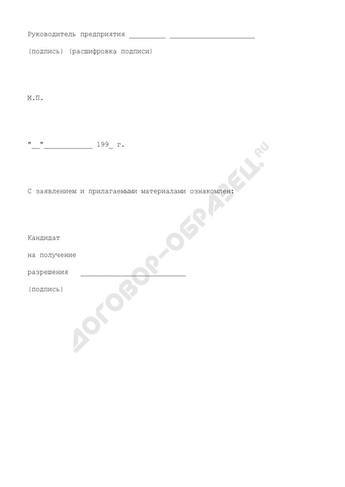 Представление на выдачу разрешения кандидату на право ведения работ в области использования атомной энергии. Страница 3