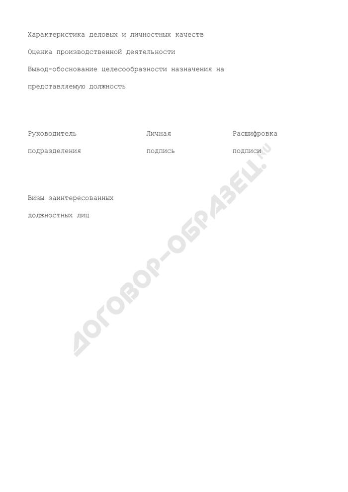 """Представление на работника открытого акционерного общества """"Российские железные дороги"""", содержащее наиболее полные сведения о работнике и его трудовой деятельности. Страница 2"""