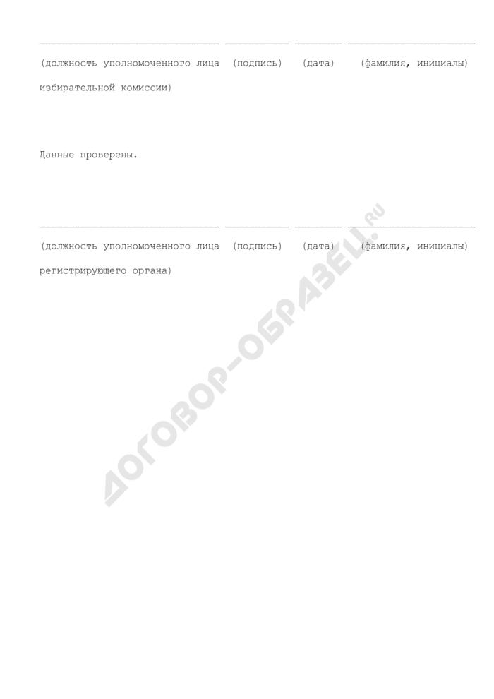 Представление на проведение проверки сведений, указанных физическими лицами при внесении (перечислении) пожертвований в избирательный фонд кандидата. Страница 3