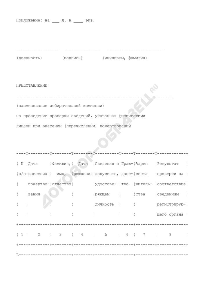 Представление на проведение проверки достоверности сведений, указанных гражданами при внесении (перечислении) пожертвований в избирательные фонды кандидатов (избирательных объединений). Страница 2