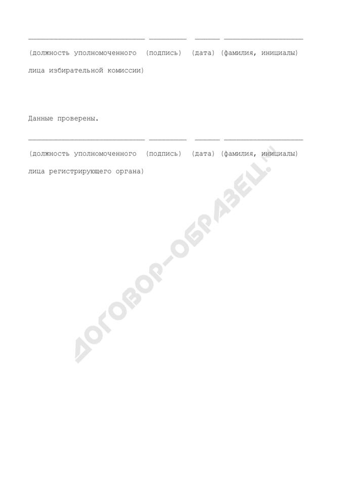 Представление на проведение проверки достоверности сведений, указанных гражданами при внесении (перечислении) пожертвований в избирательные фонды кандидатов (избирательных объединений). Страница 3