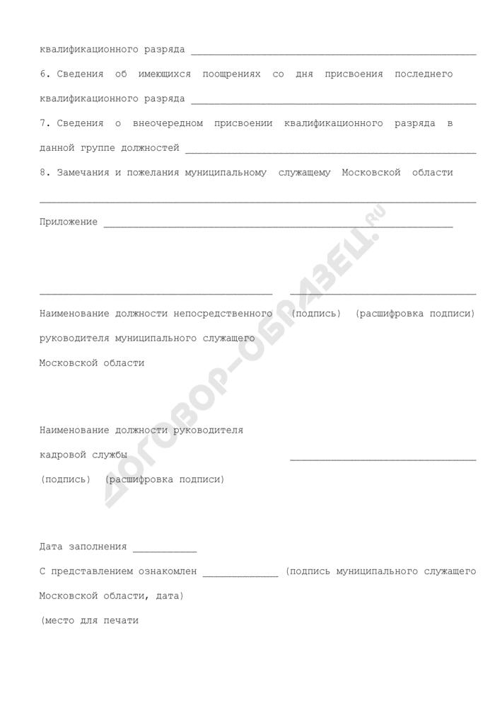 Представление на муниципального служащего Московской области. Страница 3