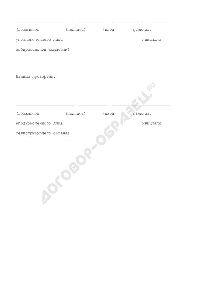 Представление на проведение проверки сведений, указанных физическими лицами при внесении (перечислении) пожертвований политической партии, региональному отделению политической партии. Страница 2