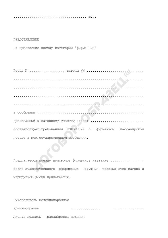 """Представление на присвоение поезду категории """"Фирменный. Страница 1"""