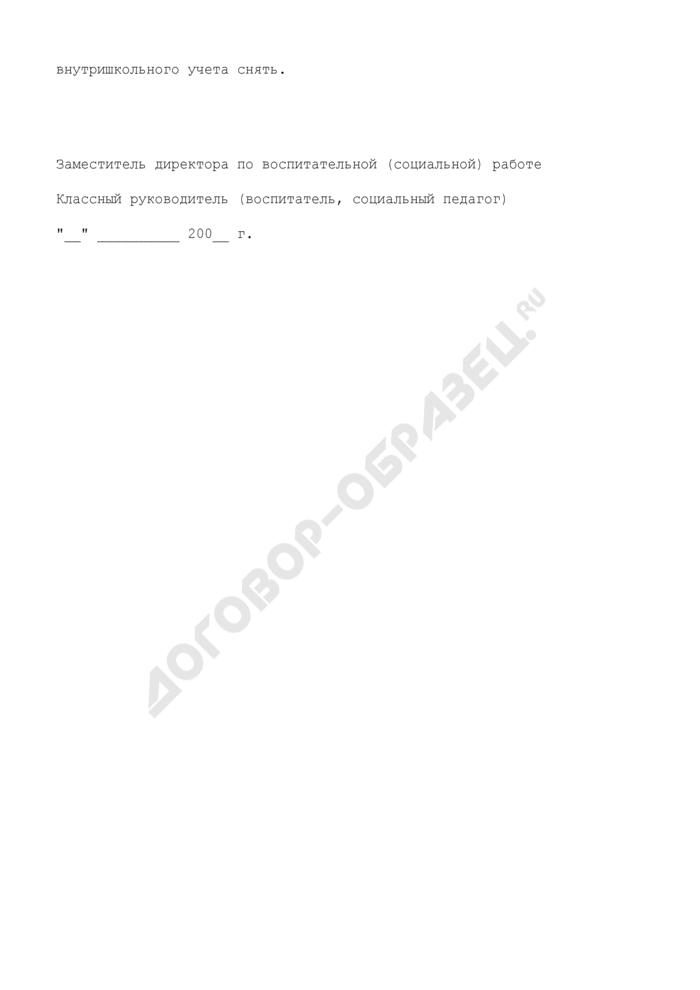 Представление на снятие с внутришкольного учета. Форма 5-ШУ. Страница 2