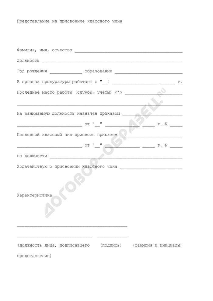 Представление на присвоение классного чина работникам органов и учреждений прокуратуры Российской Федерации. Страница 1