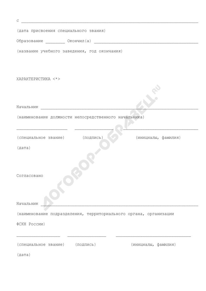 Представление на специальное звание досрочно или на ступень выше специального звания, соответствующего занимаемой должности на сотрудника в органах по контролю за оборотом наркотических средств и психотропных веществ (образец). Страница 2