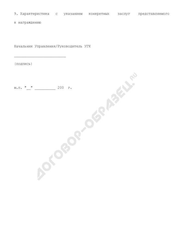 Представление на благодарность руководителя Федерального агентства геодезии и картографии. Страница 3