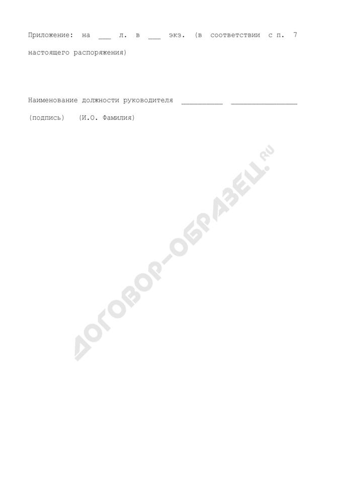 Представление о возобновлении действия лицензии профессионального участника рынка ценных бумаг. Страница 2