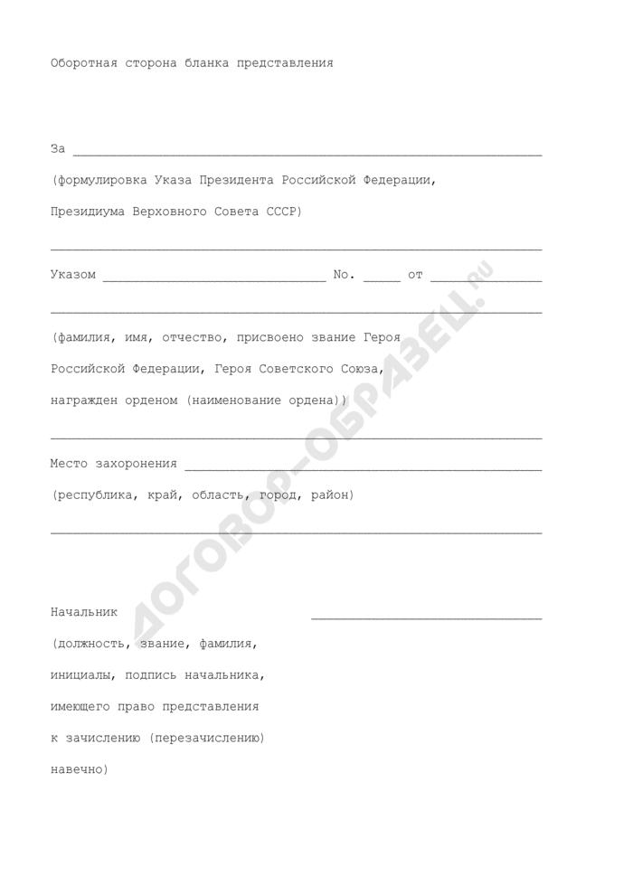 Представление о зачислении (перезачислении) сотрудников и военнослужащих навечно в списки органов внутренних дел и воинских частей внутренних войск МВД России. Страница 2