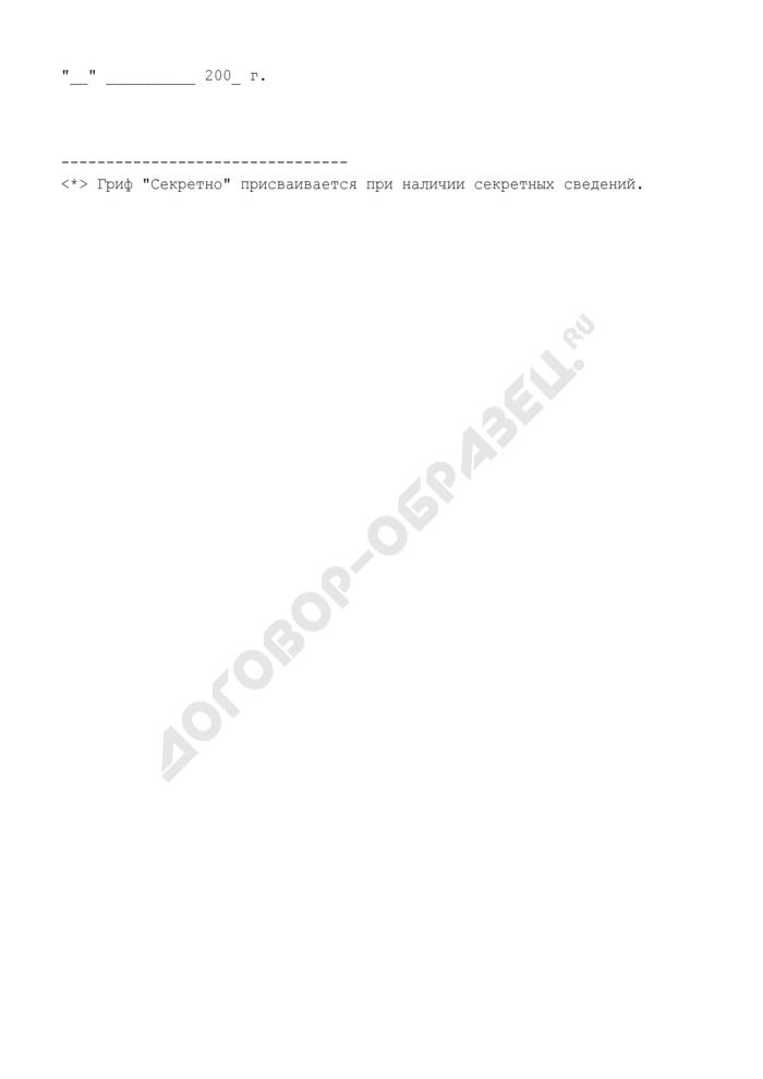 Представление о зачислении (перезачислении) сотрудников и военнослужащих навечно в списки органов внутренних дел и воинских частей внутренних войск МВД России. Страница 3