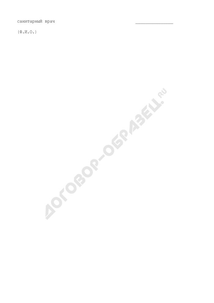 Представление о приостановлении действия (аннулировании) заключения Центра Госсанэпиднадзора о соответствии санитарным правилам, нормам и гигиеническим нормативам. Страница 3