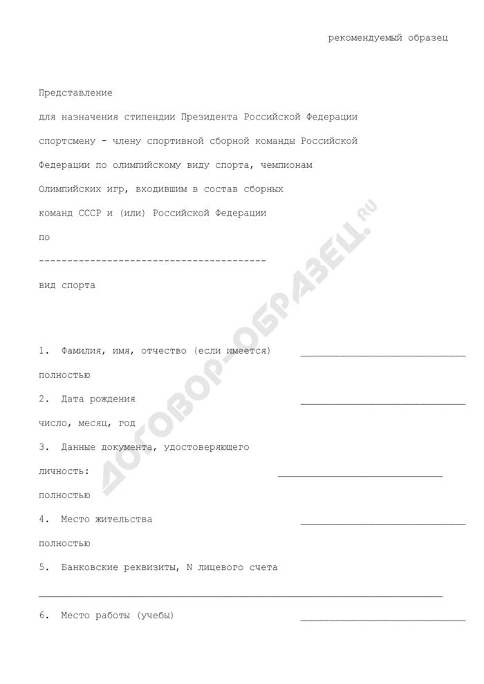 Представление для назначения стипендии Президента Российской Федерации спортсмену - члену спортивной сборной команды Российской Федерации по олимпийскому виду спорта, чемпионам Олимпийских игр, входившим в состав сборных команд СССР и (или) Российской Федерации (рекомендуемый образец). Страница 1