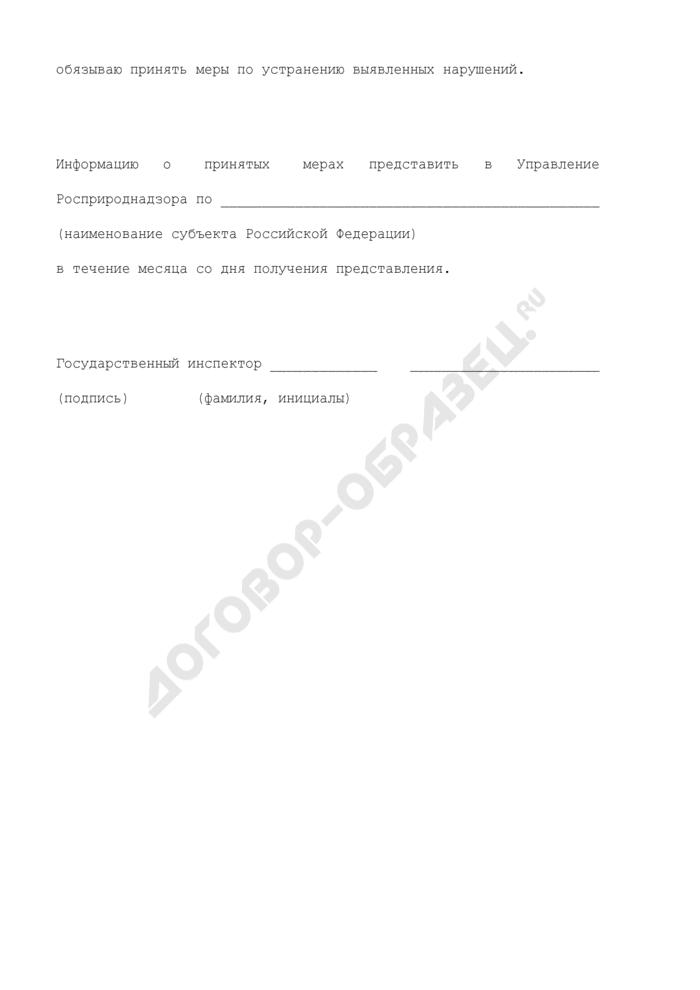 Представление об устранении причин и условий, способствовавших совершению административного правонарушения в сфере природопользования и охраны окружающей среды. Страница 3
