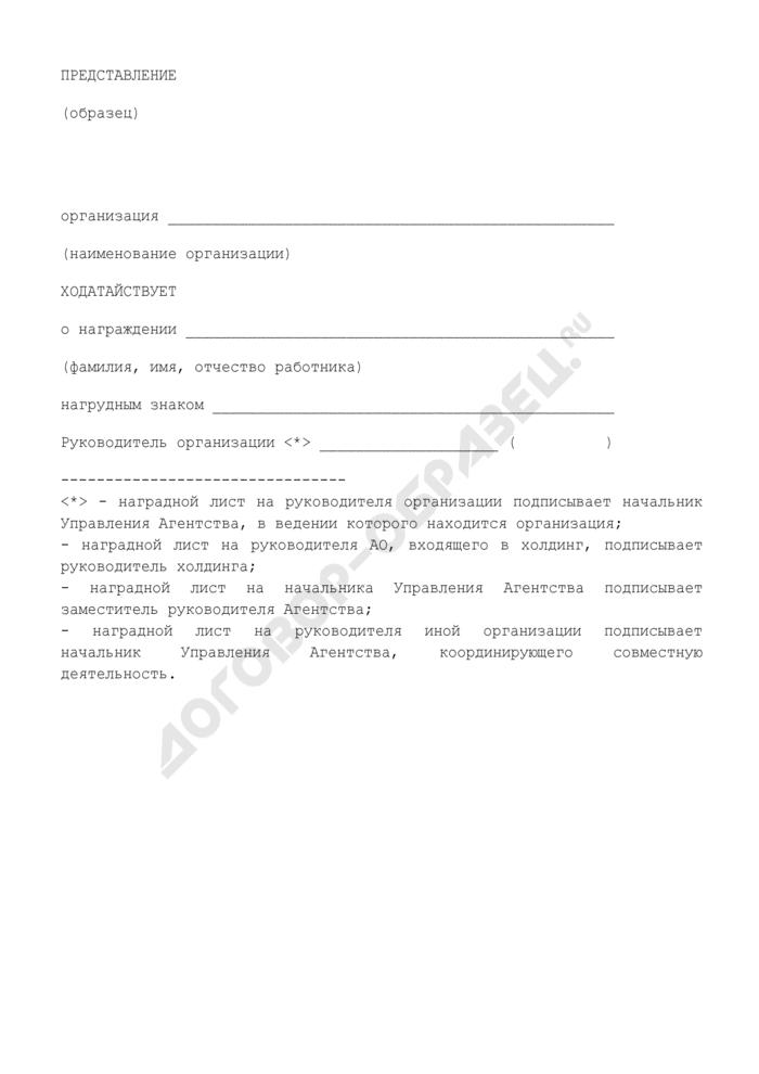 Представление о награждении работника нагрудным знаком в Федеральном агентстве по атомной энергии. Страница 1