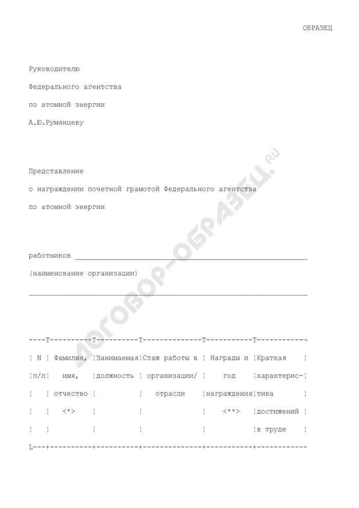 Представление о награждении почетной грамотой Федерального агентства по атомной энергии. Страница 1