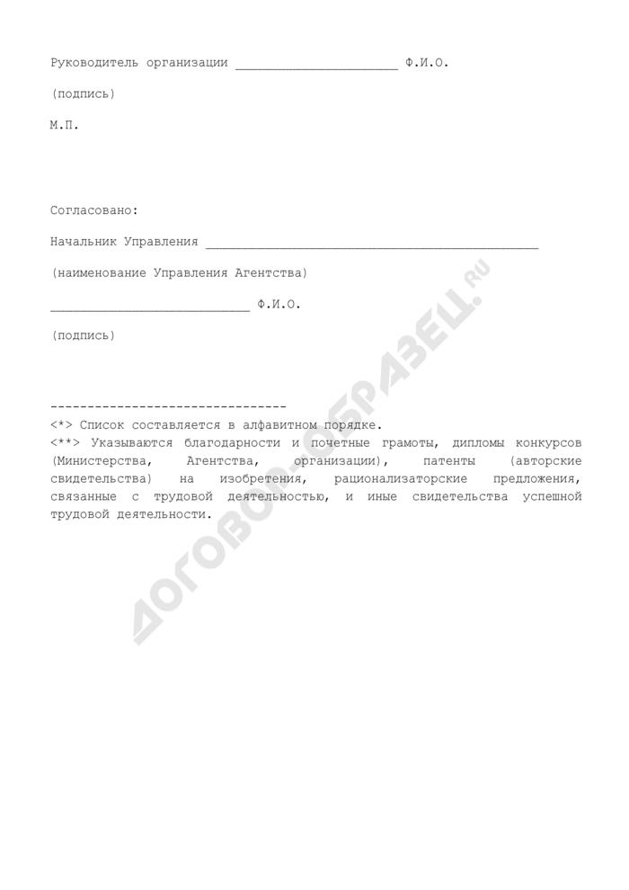 Представление о награждении почетной грамотой Федерального агентства по атомной энергии. Страница 2