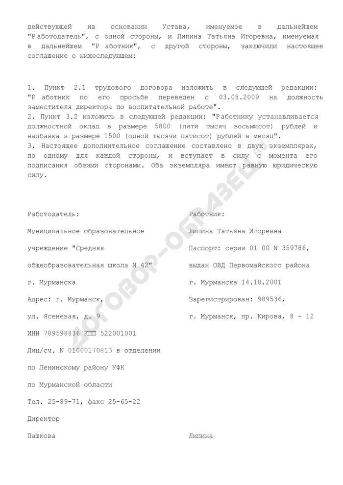 Представление о переводе работника на другую должность (пример). Страница 3