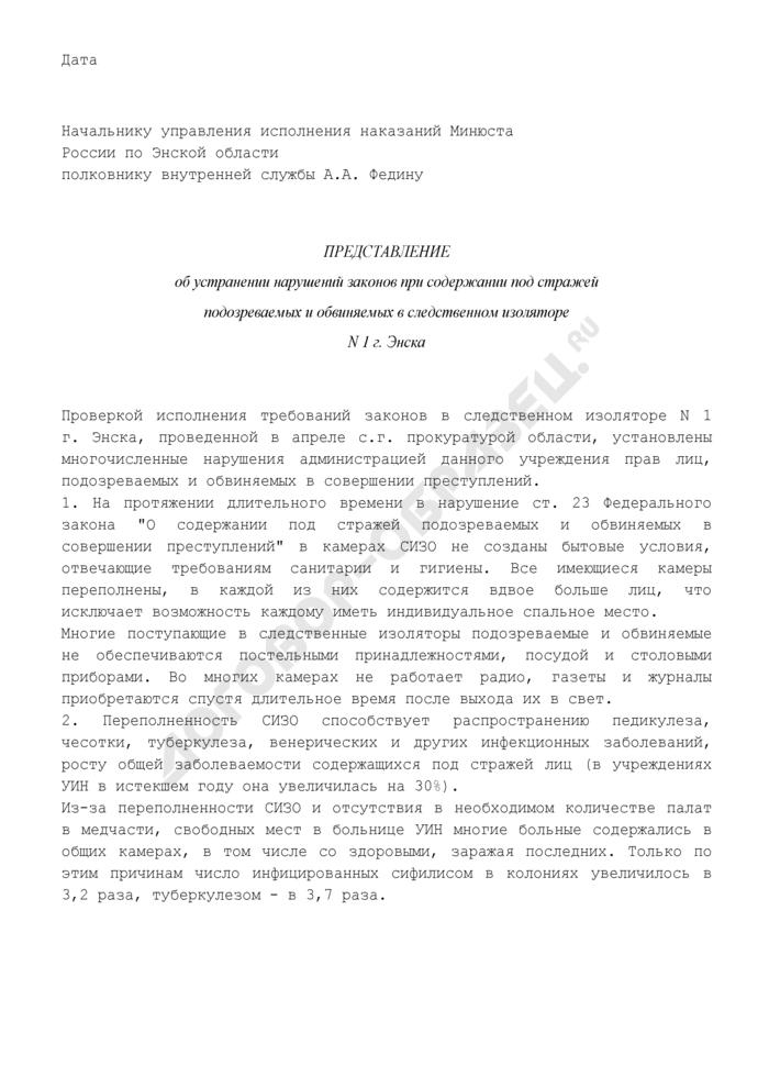 Представление об устранении нарушений законов при содержании под стражей подозреваемых и обвиняемых в следственном изоляторе N 1 г. Энска (образец). Страница 1