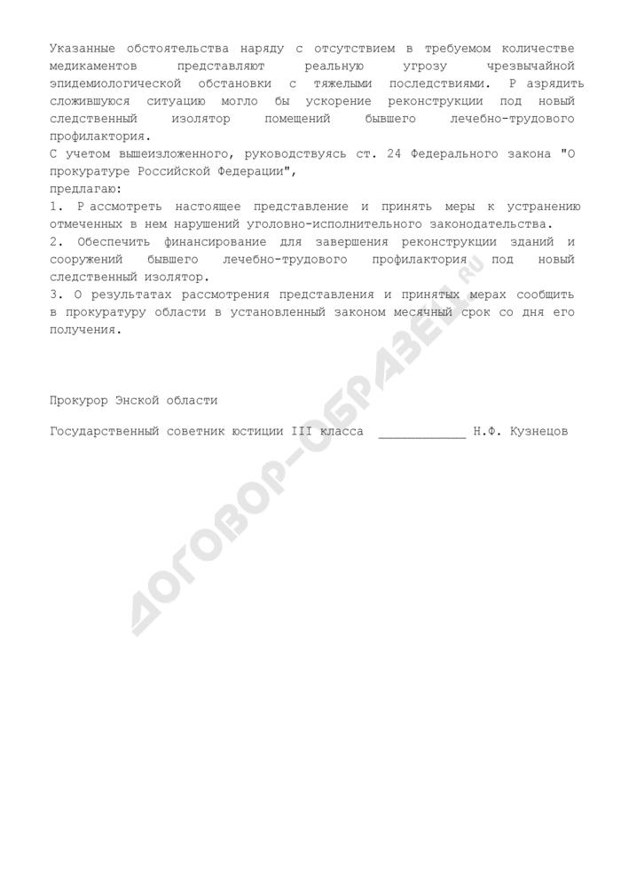 Представление об устранении нарушений законов при содержании под стражей подозреваемых и обвиняемых в следственном изоляторе N 1 г. Энска (образец). Страница 2