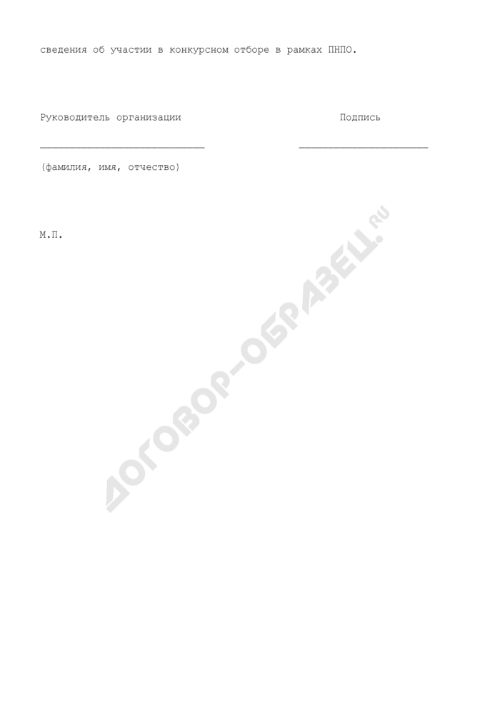 """Представление заявителя для участия в областном конкурсе """"Педагог года Подмосковья - 2008. Страница 2"""