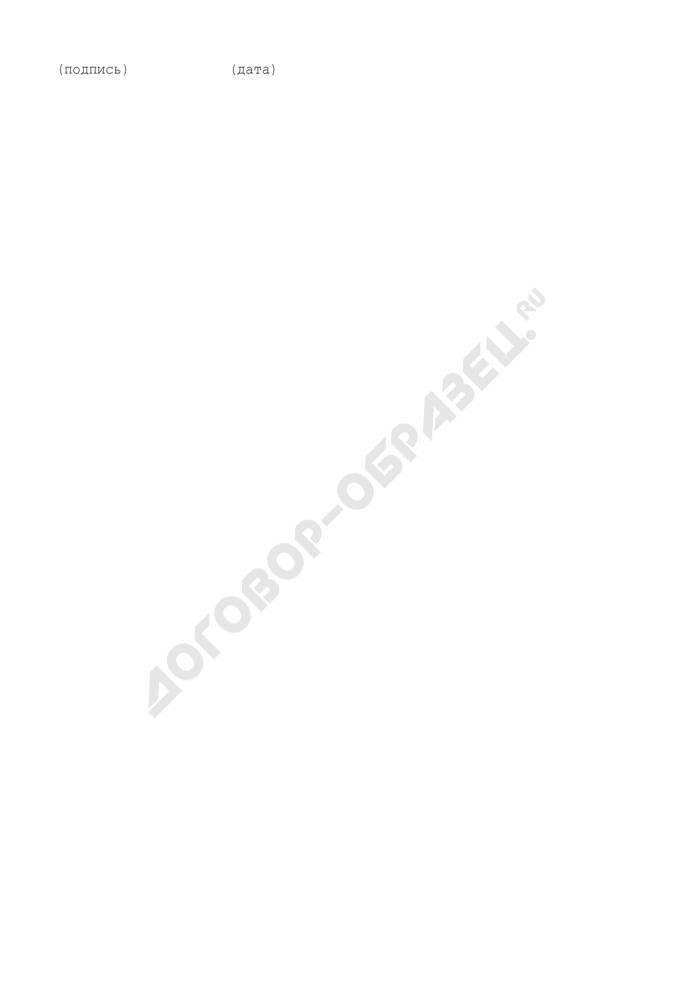 Представление правовой инспекции труда Федерации независимых профсоюзов России работодателю об устранении выявленных нарушений трудового законодательства и иных нормативных правовых актов. Форма N 1-ПИ. Страница 3