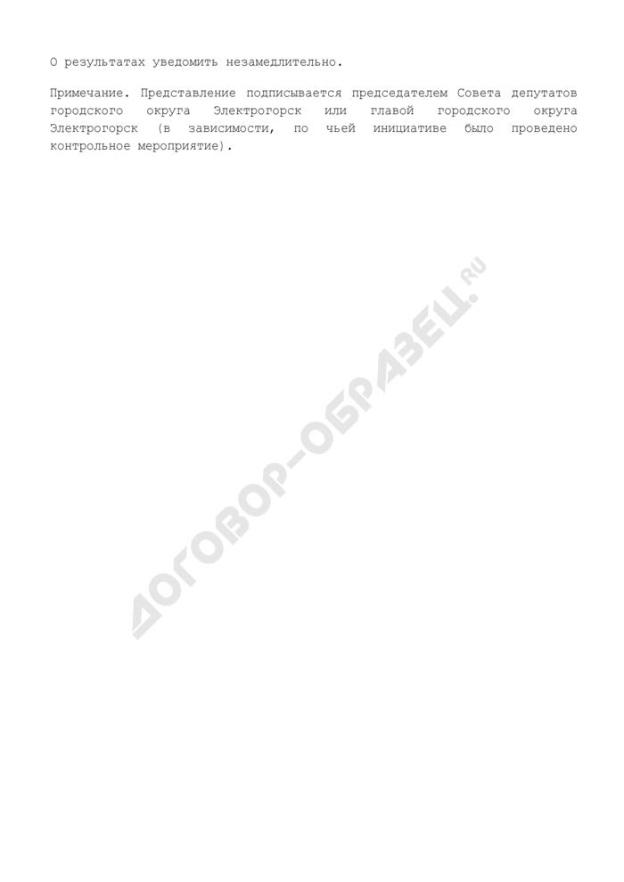 Представление по результатам проведенного контрольного мероприятия на территории городского округа Электрогорск Московской области. Страница 2