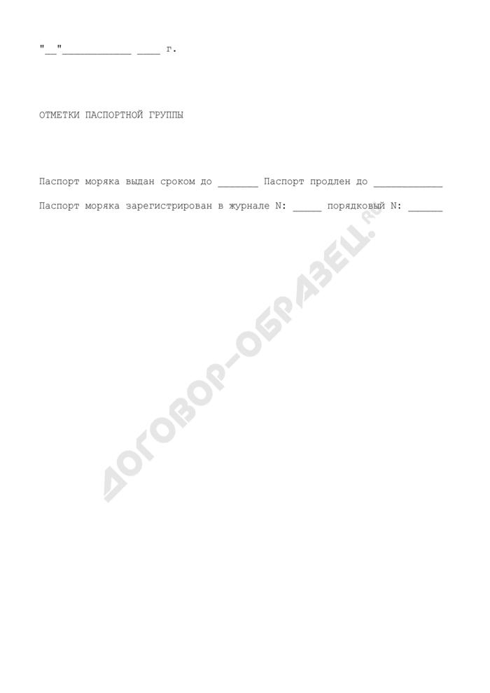 Представление судовладельца, организации по найму и трудоустройству моряков на выдачу паспорта моряка. Форма N 2. Страница 3