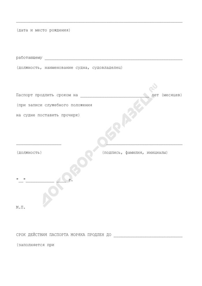 Представление судовладельца, организации по найму и трудоустройству моряков на запись о служебном положении на судне, продление срока действия паспорта моряка. Форма N 8. Страница 2