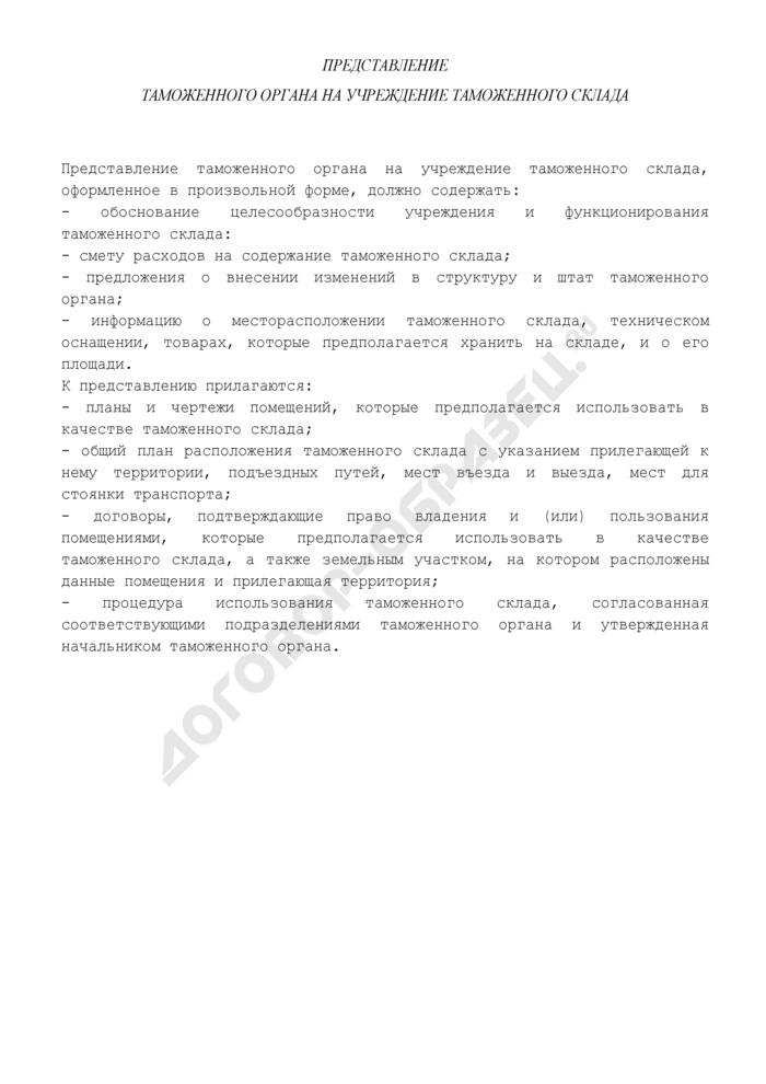 Представление таможенного органа на учреждение таможенного склада. Страница 1