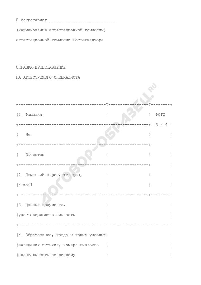 Справка-представление на аттестуемого специалиста организации, поднадзорной Федеральной службе по экологическому, технологическому и атомному надзору. Страница 1