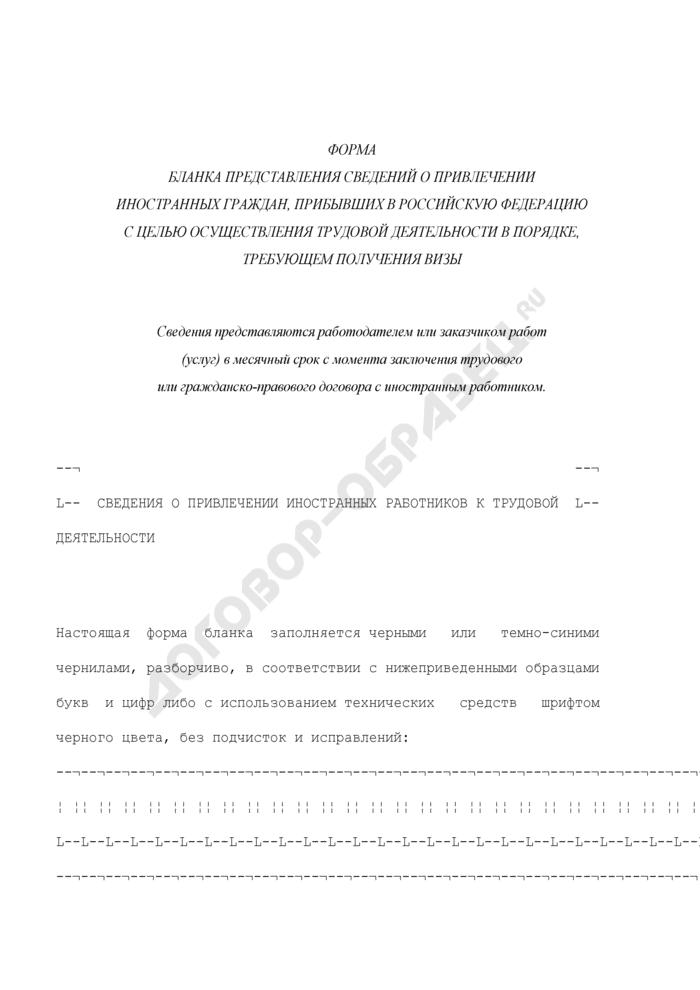 Форма бланка представления сведений о привлечении иностранных граждан, прибывших в Российскую Федерацию с целью осуществления трудовой деятельности в порядке, требующем получения визы. Страница 1