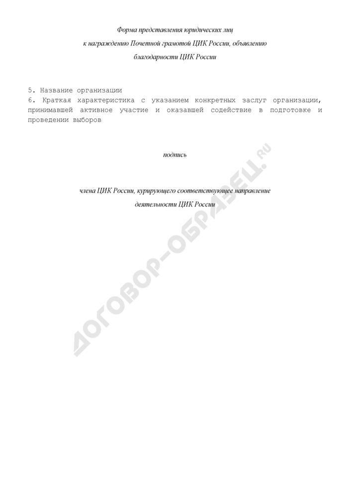 Форма представления юридических лиц к награждению Почетной грамотой ЦИК России, объявлению благодарности ЦИК России. Страница 1