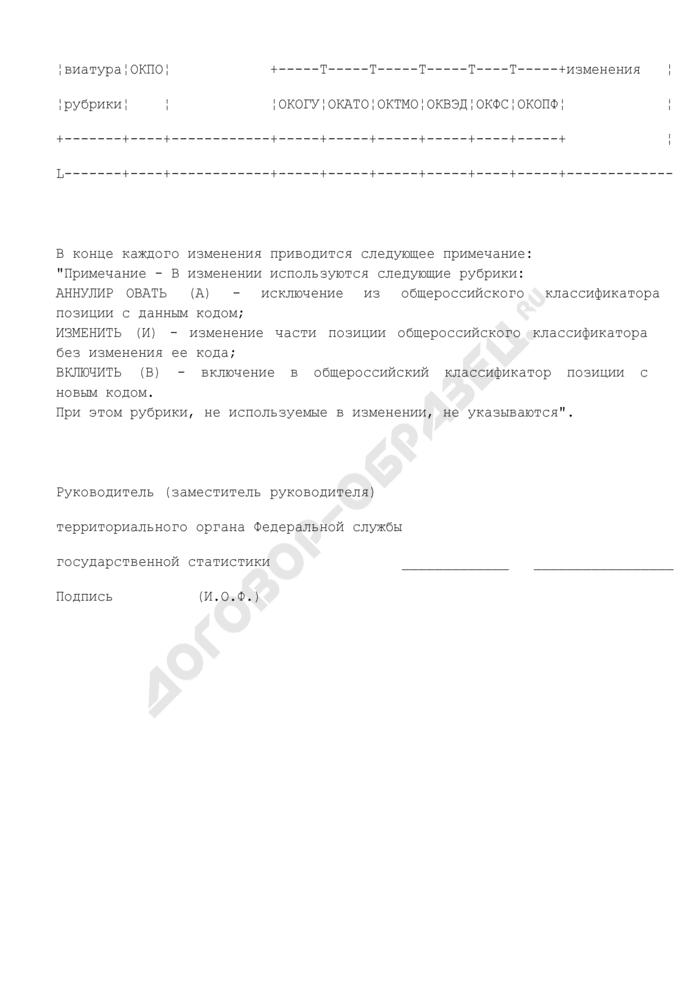 Форма представления проекта изменений к ОКПО. Страница 3