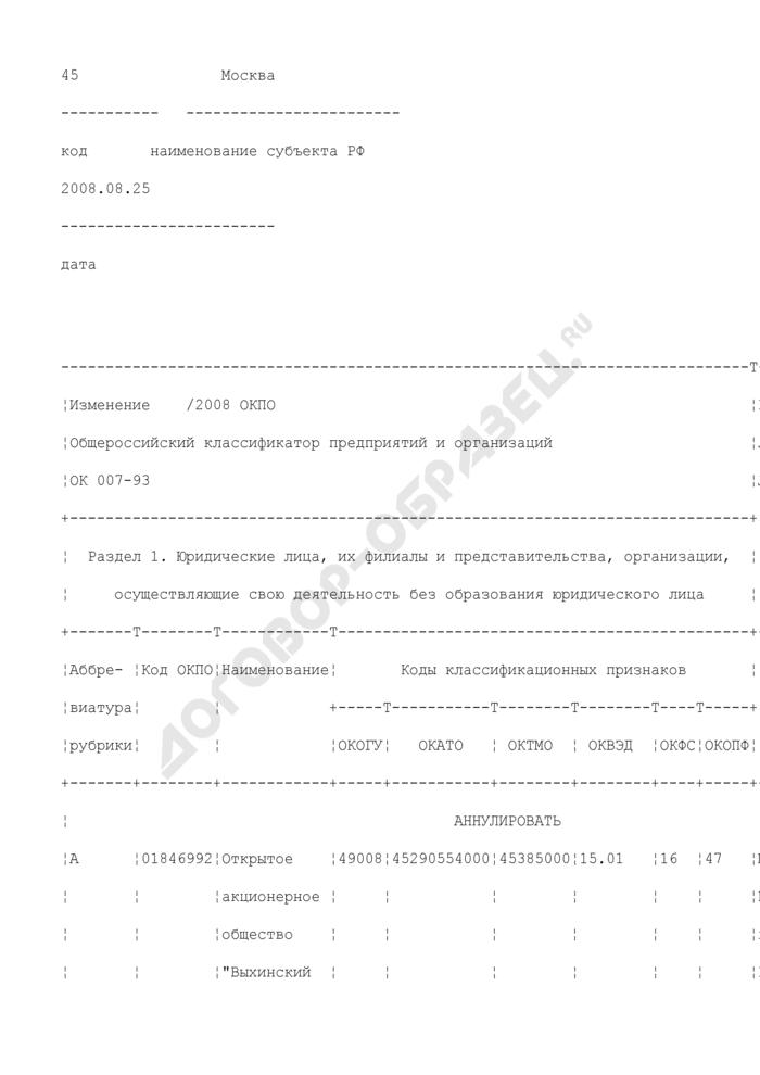 Форма представления проекта изменений к ОКПО (пример заполнения). Страница 1