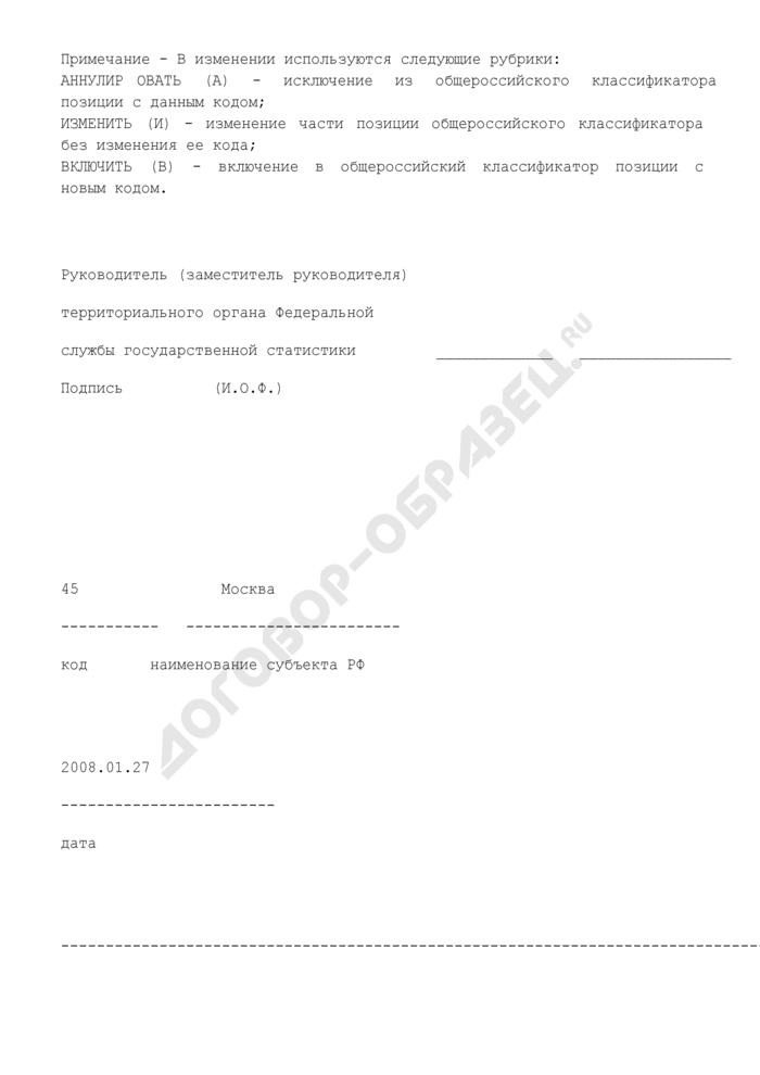 Форма представления проекта изменений к ОКПО (пример заполнения). Страница 3