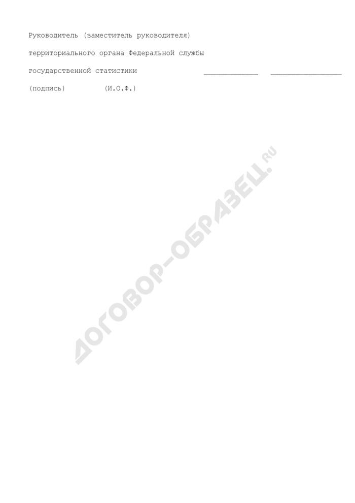 Форма представления изменений ко второму разделу ОКАТО. Страница 2