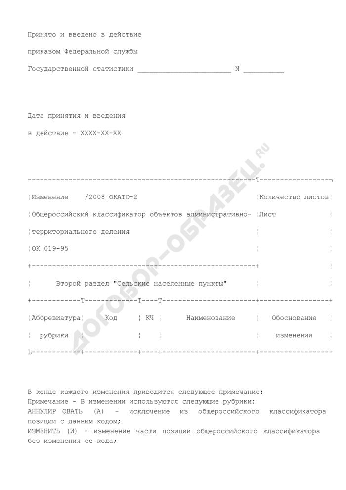 Форма представления изменений ко второму разделу ОКАТО отдельно по каждому субъекту Российской Федерации или по совокупности субъектов Российской Федерации. Страница 1