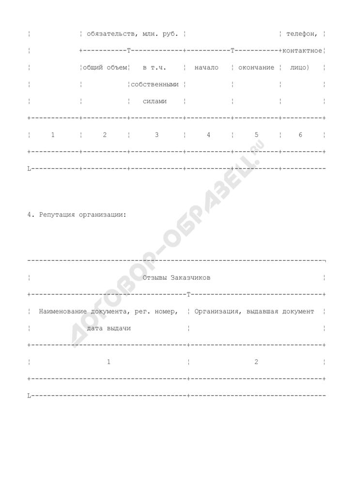 Форма представления сведений о квалификации участника размещения заказа. Страница 3