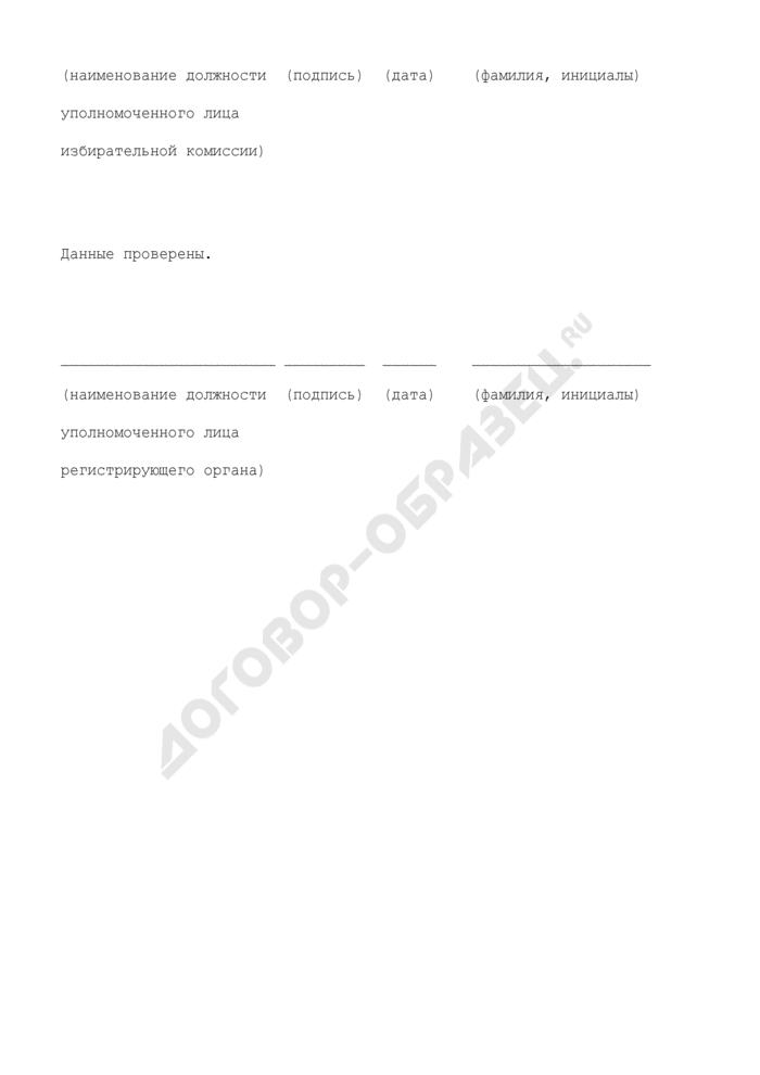 Представление избирательной комиссии на проведение проверки сведений, указанных физическими лицами при внесении (перечислении) пожертвований в избирательные фонды кандидатов на должность Президента Российской Федерации, и сообщение результатов этой проверки. Страница 2