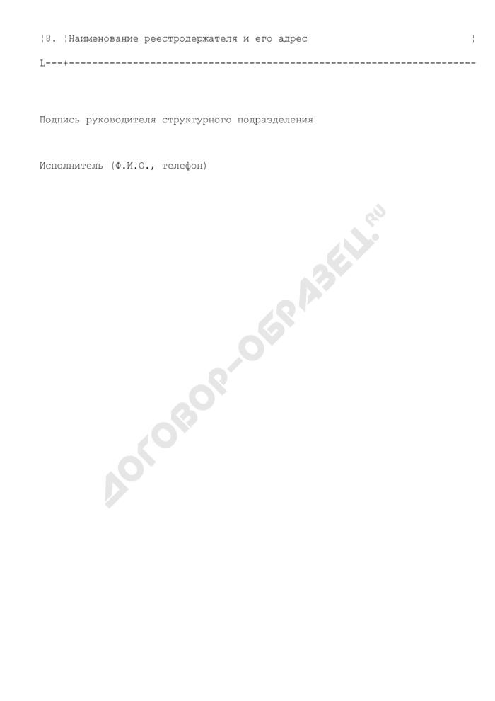 Форма представления информации для подготовки передаточного распоряжения. Страница 2