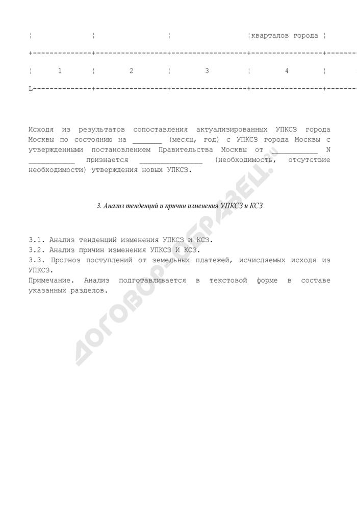 Форма представления результатов мониторинга кадастровой стоимости земель города Москвы. Страница 2