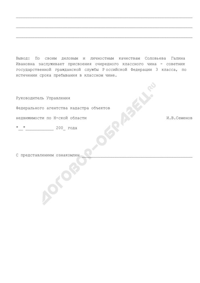 Представление кадрового подразделения территориального органа Роснедвижимости для присвоения классных чинов государственным гражданским служащим ведущей группы должностей территориальных органов. Страница 3
