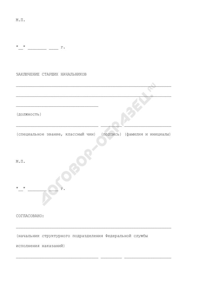 Представление к ведомственной награде Федеральной службы исполнения наказаний. Страница 3